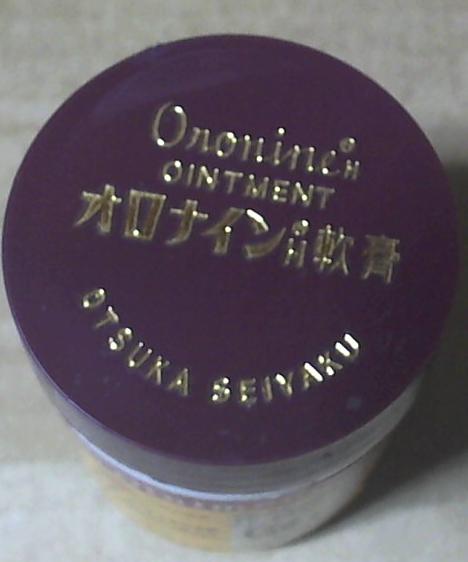 オロナイン軟膏は有る。