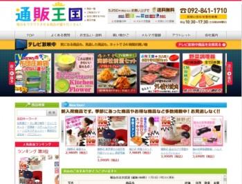 トップページ|通販王国 楽天市場店