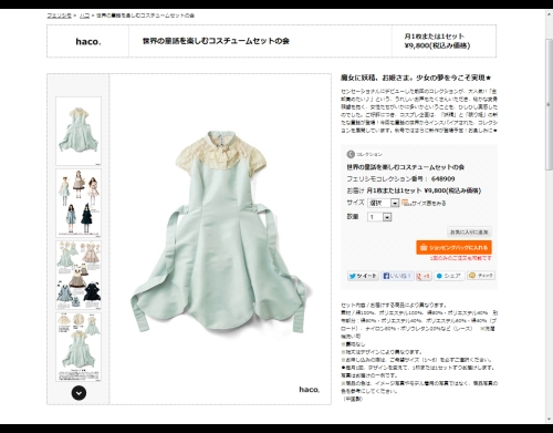 http://www.felissimo.co.jp/haco/v34/cfm/products_detail001.cfm?gcd=648909&wk=67862