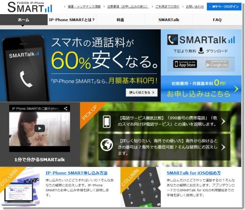 スマホの通話料をトコトン安くする   FUSION IP-Phone SMART