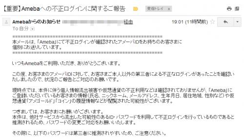 【重要】Amebaへの不正ログインに関するご報告 - nufufu@gmail.com - Gmail