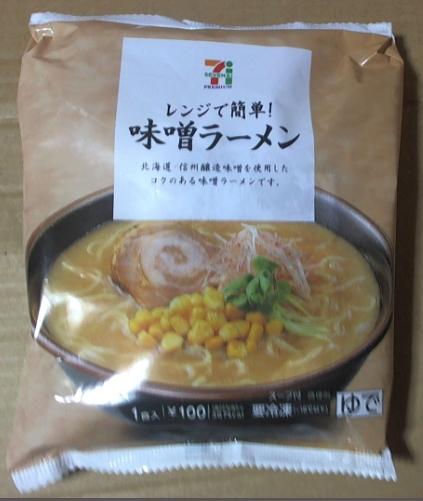 セブンイレブン レンジで簡単!味噌ラーメンのパッケージ写真