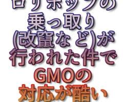 文字「ロリポップの乗っ取り(改竄など)が行われた件でGMOの対応が酷い」