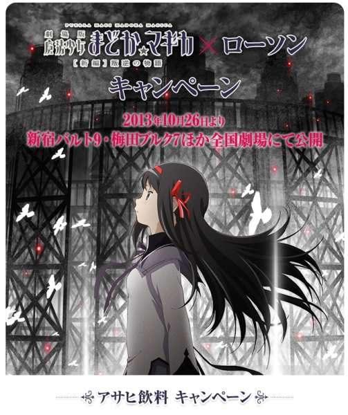 劇場版 魔法少女まどか☆マギカ ×ローソン キャンペーン http://lwp.jp/mdm/campaign/static/mdm/