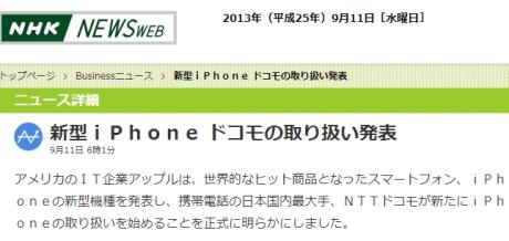 新型iPhone ドコモの取り扱い発表