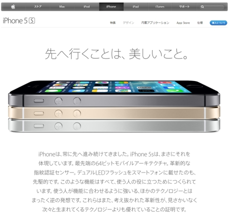 http://www.apple.com/jp/iphone-5s/