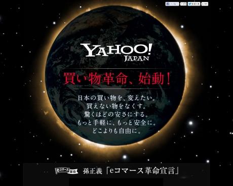 買い物革命、始動!Yahoo  JAPAN