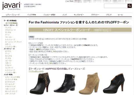 For the Fashionista ファッションを愛する人のための15 OFFクー・ン