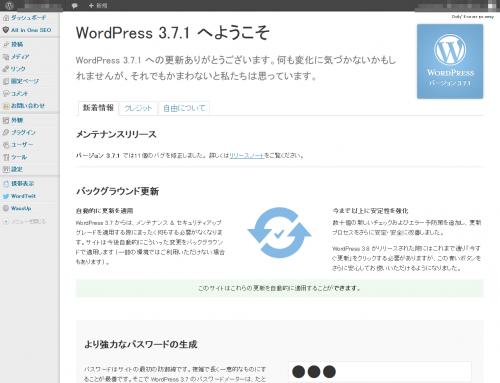 WordPressが3.71になった。