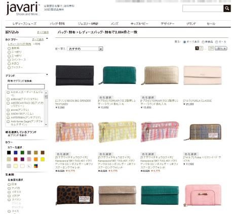 バッグ・財布 レディースバッグ・財布 財布   送料無料・365日間返品無料   Javari.jp