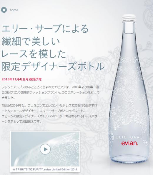 http://www.evian.co.jp/designer/