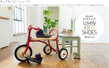 キッズ&ベビーシューズ通販 子供靴、ベビー靴なら   送料無料・365日間返品無料   Javari.jp