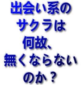 deaisakura