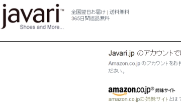 Amazon.co.jpへのサインイン