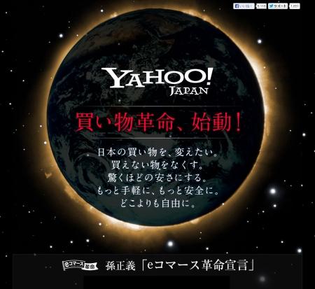 買い物革命、始動!   Yahoo  JAPAN