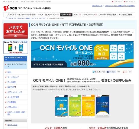 http://service.ocn.ne.jp/mobile/one/