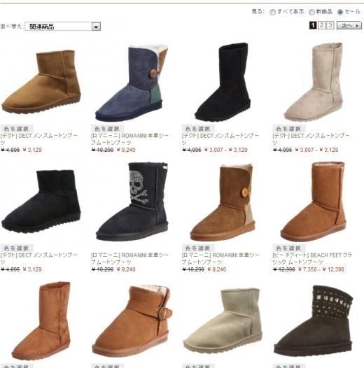 sale-mouton boots javarijp