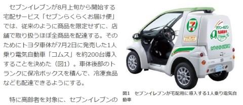 1人乗りの電気自動車を200台、セブンイレブンが新宅配サービスに採用
