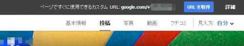 Google+ カスタム URLで、『+ユーザー名』のGoogle+URLが取得できた
