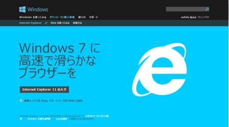 http://windows.microsoft.com/ja-jp/internet-explorer/download-ie
