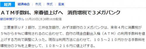 ATM手数料、来春値上げへ 消費増税で3メガバンク (朝日新聞デジタル)   Yahoo ニュース