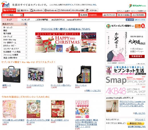 http://www.7netshopping.jp/all/