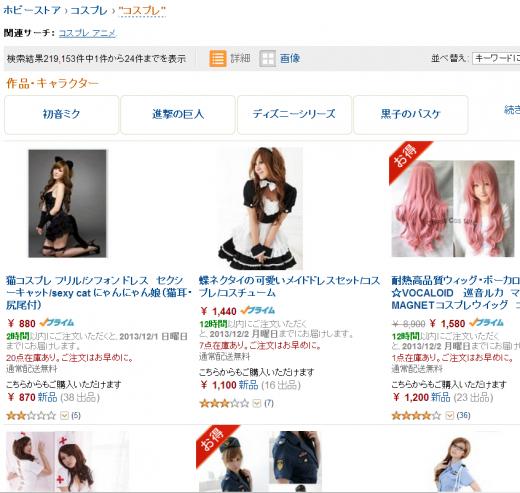 Amazon cosplay