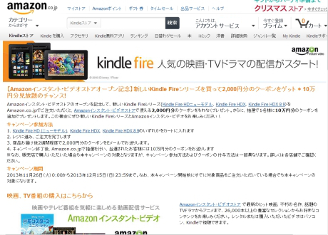 Kindle Amazon instant video store open campaign