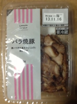 Lawson_select-Roast_pork (1)