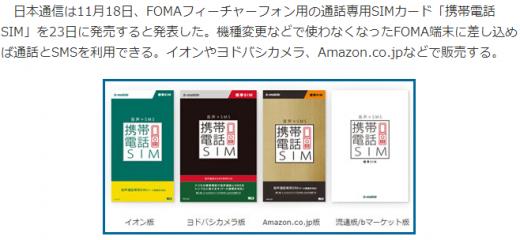 「使っていない携帯電話がよみがえる」 日本通信、FOMAケータイ用の通話SIM発売   ITmedia ニュース