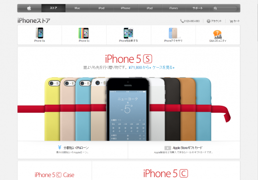 iPhone   iPhone 5sとiPhone5c   Apple Store  Japan