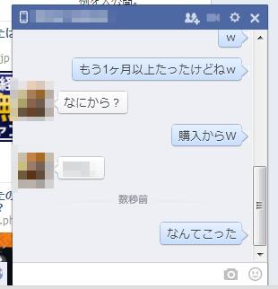 facebookのメッセージデザインが噴出し風に変更?