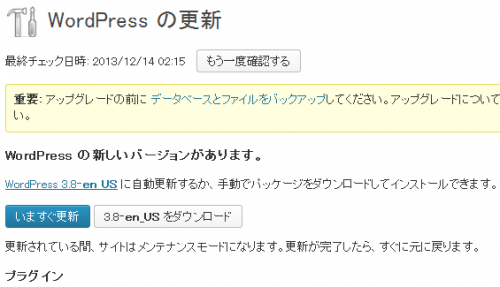 WordPress3.8 の更新