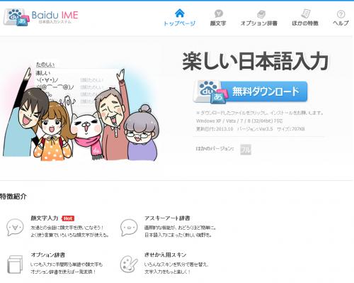 百度(バイドゥ)Baidu IME   日本語入力