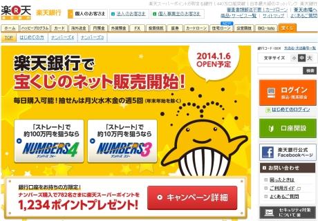 宝くじはネットで買う時代!2014年1月から試行販売を開始!   楽天銀行