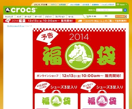 http://www.crocs.co.jp/news/news,ja_JP,pg.html