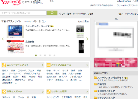 Yahoo  JAPANのディレクトリ検索   Yahoo カテゴリ