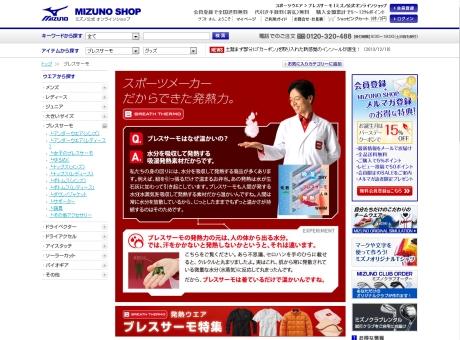 http://www.mizunoshop.net/disp/CSfDispListPage_002.jsp?dispNo=001002004