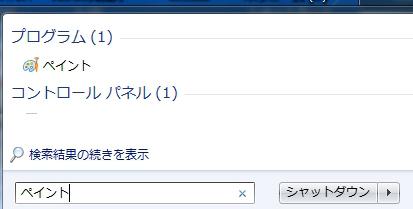 jpgをpngに変換する方法(またはその逆) jpg ←→PNG等の画像ファイルの変換