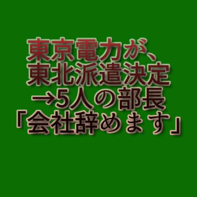 文字『東京電力が、東北派遣決定→5人の部長「会社辞めます」』