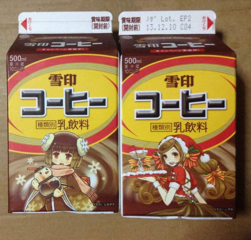 雪印コーヒー(乳飲料)2013年度のキャンペーンのキャラクター絵 パッケージyukijirusi coffee 2013campaign