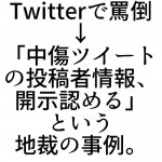 Twitterで罵倒-