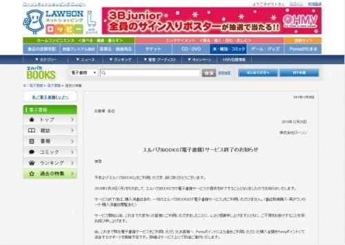 http://www.hmv.co.jp/books/ebook/article/detail/aid/67/otkey/dummy