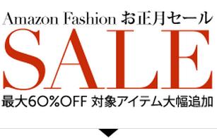 Amazon.co.jp  セール  ファッション