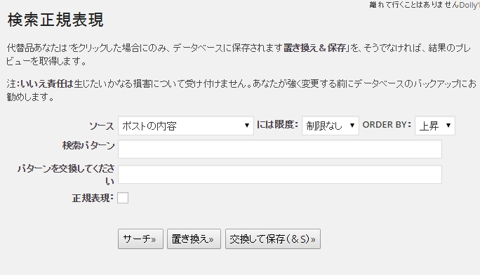 WordPress サイト内の特定のテキスト置き換えプラグインSearch Regex
