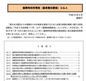 復興特別所得税(源泉徴収関係)Q&A