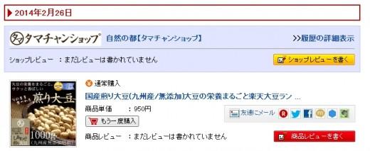 国産煎り大豆購入履歴 (2回目)
