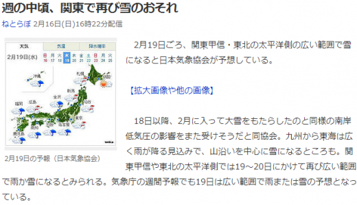 週の中頃、関東で再び雪のおそれ