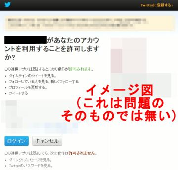 twitterとかfacebookで、スパムアプリは承認するな。
