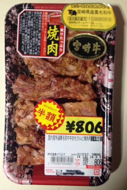 宮崎県産黒毛和牛 中落カルビ焼肉用4等級(国内産)